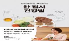 '만성염증을 치유하는 한 접시 건강법' 출간
