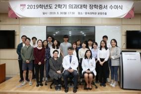고대의대, 2019학년도 2학기 장학증서 수여식 개최