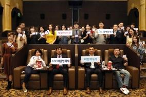 노보 노디스크, 비만예방의 날 기념 '노보 비만영화제' 개최