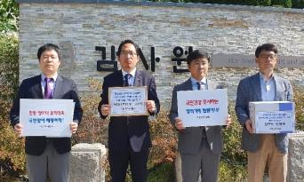 한의협-청와대 첩약 급여화 유착 의혹 국민감사 청구