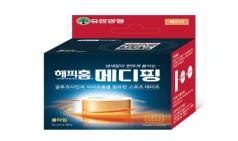 유한양행, 해피홈 메디핑 '롤타입' 출시