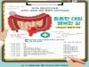 강남세브란스병원, 20일 대장암 건강강좌 개최