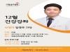 대림성모병원, 18일 '두통 건강강좌' 개최