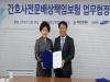 대한간호협회·삼성화재, '간호사전문배상책임보험' MOU 체결