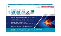 유유제약, 관절 건강기능식품 '유유관절앤굿' 출시