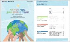 한국건강증진개발원, '어린이 건강과 환경을 위한 지침서' 번역·발간