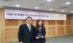 한국로슈진단, '아동보호대상' 수상