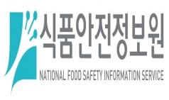 식품안전정보원, 대국민 정보제공 서비스 강화