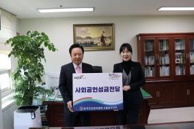 건협 서울동부지부, 동대문종합사회복지관 등 사회공헌 성금 전달