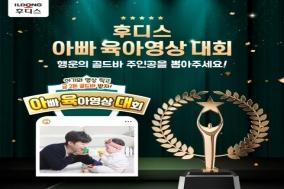 일동후디스, '아빠 육아영상대회' 댓글 투표 이벤트 진행