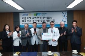 순천향대서울병원-남산로타리클럽 협약 체결