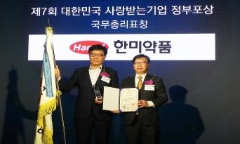 한미약품, '대한민국 사랑받는기업' 국무총리 표창 수상