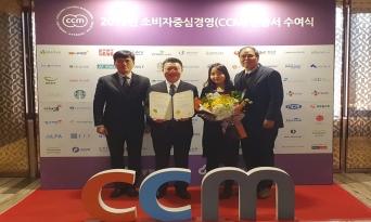 종근당, 소비자중심경영(CCM) 4회 연속 인증 획득