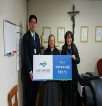 양산부산대병원, 지역 사회복지기관 3곳에 후원의 손길