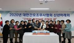 간무협, 2020년 신년하례회 개최해 새 슬로건 발표