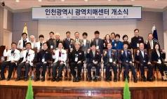 인천성모병원, 광역치매센터 문 열어…전국 최고 센터 목표