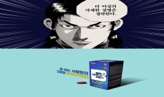 GC녹십자, 고함량 활성비타민 '비맥스 메타' TV CF 방영