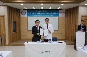 대원제약-예수병원, 신제품 개발 위한 임상 연구 분야 MOU 체결