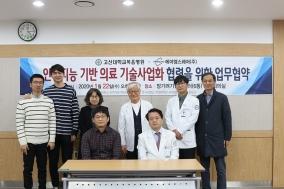 고신대병원, AI 기반 의료 기술사업화 공동연구 착수