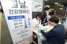 강남세브란스병원, SRT 수서역서 건강검진 및 상담 진행