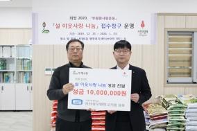 인천성모병원, 설날 맞아 어려운 이웃에 1700여만원 성금 전달