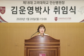 김운영 제18대 고대안산병원장 취임식 개최