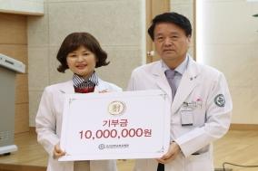 고신대복음병원 조경임 교수, 유방암 환우 지원 1000만원 기부