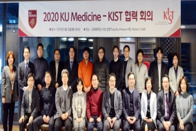 KU Medicine-KIST, 협력 회의 개최