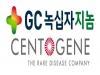 GC녹십자지놈, 獨 센토진 DGS·DMS 검사 국내 서비스 출시