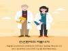 한국노바티스, '고백(Go-Back) 캠페인' 웹사이트 개편