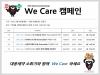 대웅제약, 의료진 대상 'WE CARE 캠페인' 진행