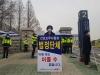 간무협, 코로나19 여파로 국회 앞 1인 시위 잠정 중단