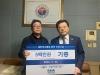 구로구의사회, 의협회관 신축기금 500만원 기부