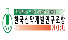 신약개발연구조합도 제34차 정기총회 서면결의로 변경