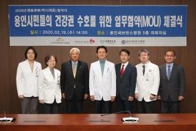 (신축)용인세브란스병원, 민간 후원단체들과 '박시제중' 협약
