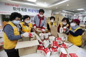 대한적십자사 서울지사, 코로나19 대응 취약계층 비상식량 지원