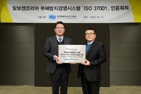 알보젠코리아, 부패방지경영시스템 'ISO 37001' 인증 획득