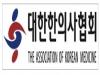 한의협, 국가방역시스템에 한의사 참여 보장 촉구