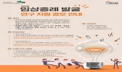한국한의약진흥원, 한의사 대상 임상증례 발굴 연구지원
