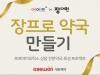 어여모&장대원, '장프로 약국 만들기' 웹심포지엄 개최