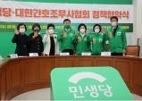간무협, 민생당과 간호조무사 발전 정책 협약 체결