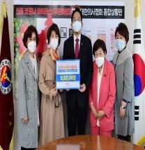 이화의대동창회, 한국의사100년기념재단에 코로나19 극복 성금 전달