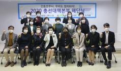 간무협, 2020 총선대책본부 해단식 개최
