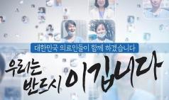 의협, 코로나19 극복 위한 응원 영상 제작