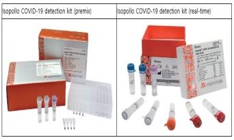 20분 만에 코로나19 감염 알 수 있는 진단키트 개발