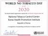 국가금연지원센터, WHO '세계 금연의 날 공로상' 수상