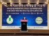 신약조합 산하 제약산업기술거래센터, 20차년도 기술거래위원회 출범
