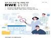 연세의료원 연구개발자문센터, 연구 가이드북 발간