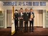 인구보건복지협회, 전국 시도지회 회장회의 개최