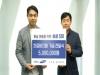 삼성SDI, 베스티안재단에 화상 아동치료비 기금 지원